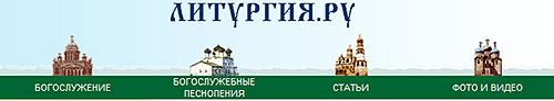 Литургия.Ру - Сервер посвящен Богослужению Русской Православной Церкви.