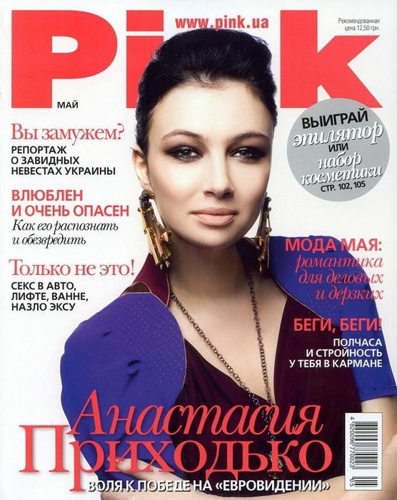 Анастасия Приходько на обложке Pink