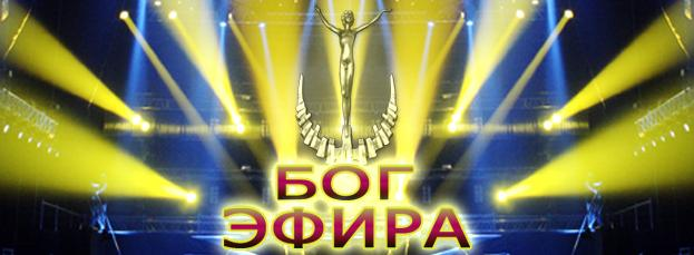 """Десятая профессиональная премия исполнителей в области радиовещания """"Бог Эфира"""""""