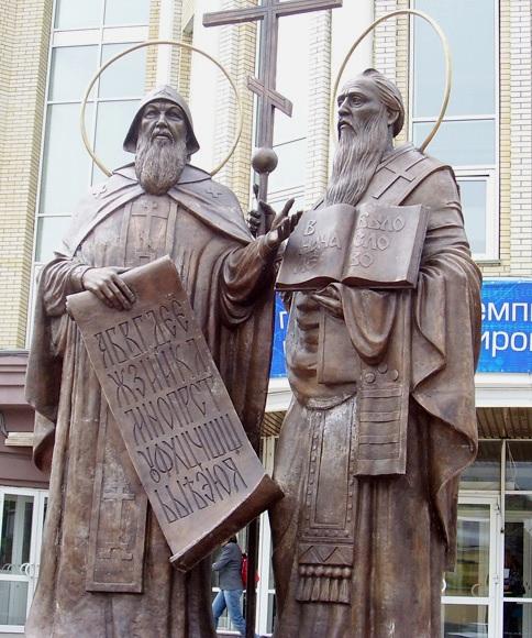 Памятник Кириллу и Мефодию, Саратов