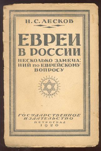 жизнь без евреев 44383335_oblozhka_evrei