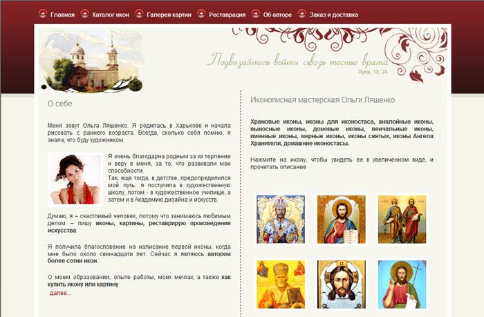 Сайт художницы Ольги Ляшенко - www.olga-liashenko.org