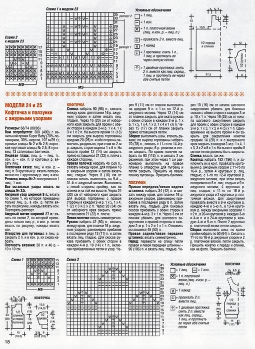 15а (510x699, 329Kb)