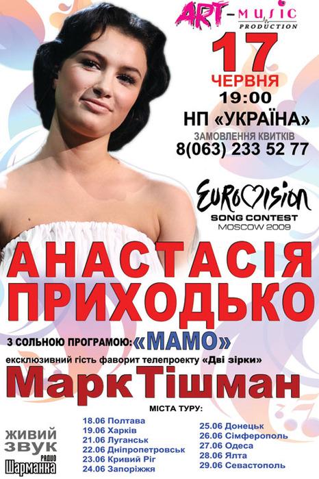 Концертная программа Анастасии Приходько и Марка Тишмана