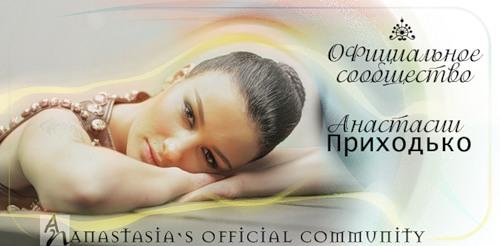 Официальное сообщество Анастасии Приходько