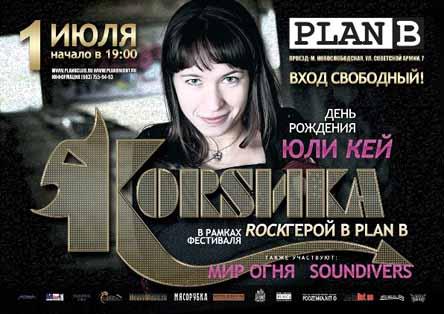 kopcuka_afisha (444x314, 58Kb)