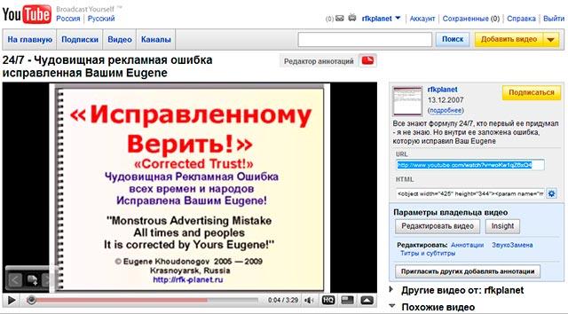 YouTube - аккаунт  пользователя rfkplanet - рекламная ошибка исправлена