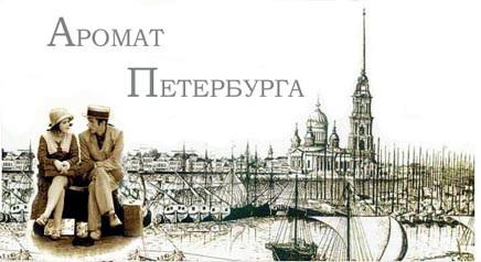 Ретро Петербург