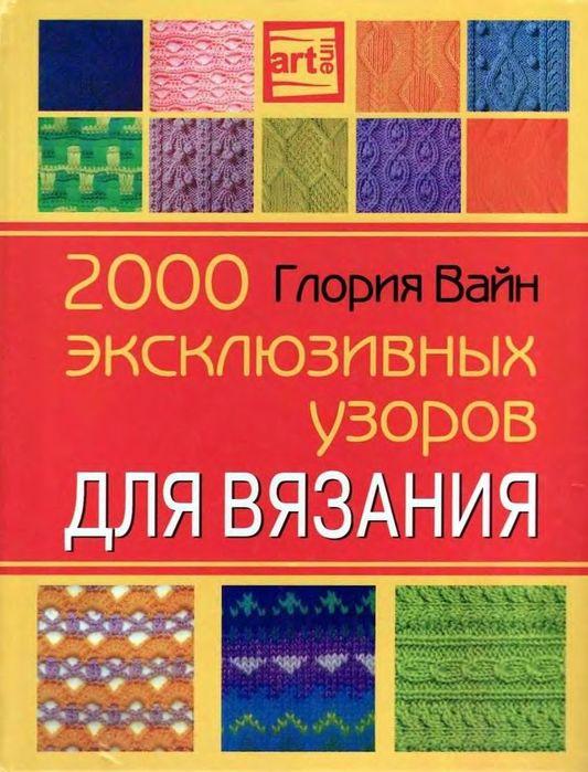 2000 (533x699, 76Kb)