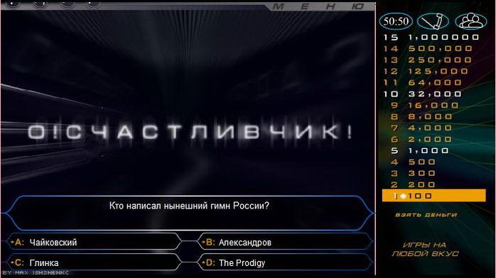 http://img1.liveinternet.ru/images/attach/c/0//46/396/46396879_igra.jpg