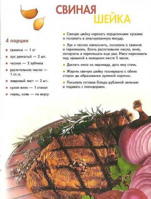 рецепт - свиная шейка