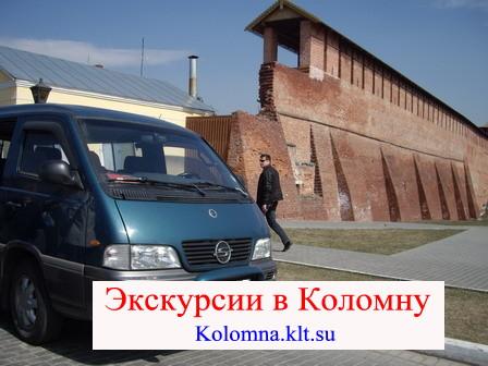 Экскурсия в Коломну