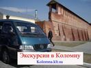 Экскурсия в Коломну kolomna.klt.su