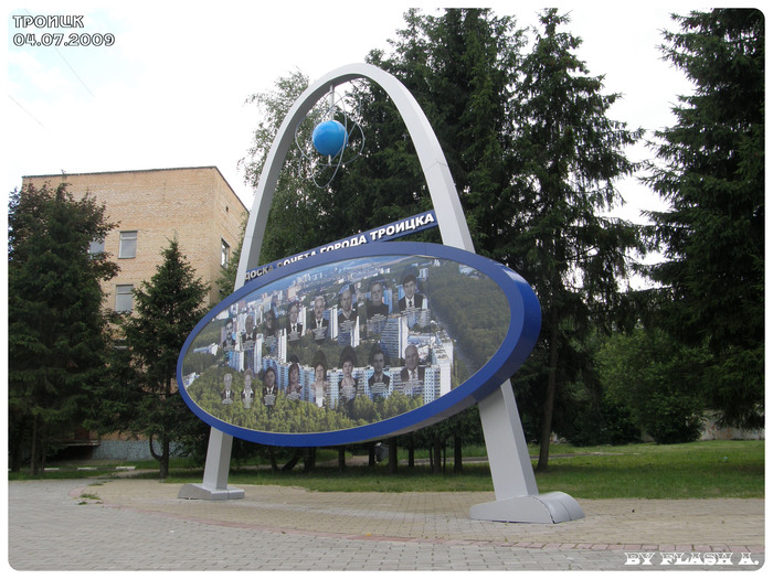 почёта города Троицка