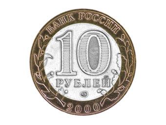 Монета в десять рублей, фото с сайта Центробанка РФ