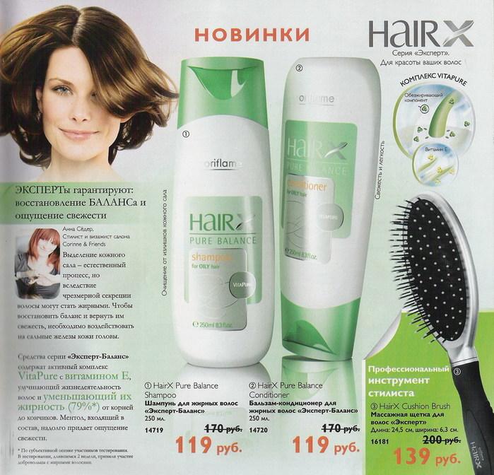 волосы,для жирных волос,баланс,шампунь,бальзам-кондиционер,новинки,скидки,орифлэйм,орифлейм,oriflame