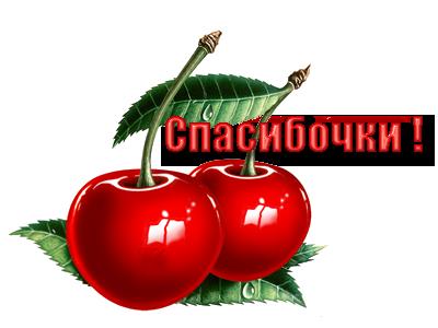 http://img1.liveinternet.ru/images/attach/c/0//46/687/46687014_spasibochki.png