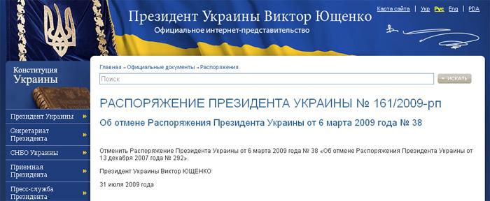 ющенко, странный указ ющенко