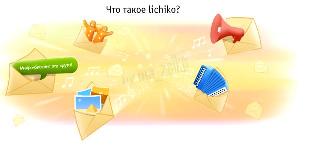 Первый и единственный российский музыкальный микроблог с возможностью обмениваться сообщениями, загружать и прослушивать свою музыку онлайн.