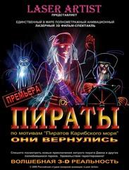 """Полнометражный лазерный фильм """"Пираты"""""""