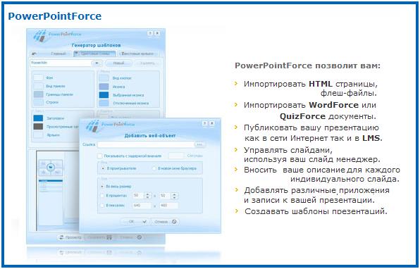 PowerPointForce обеспечивает вас интуитивно понятным меню управления, которое позволяет вам всего лишь за несколько этапов создавать и трансформировать ваши идеи в мультимедиа пакеты.