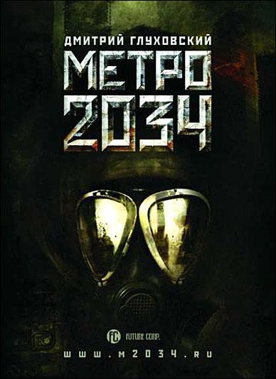 Metro 2033 - Underground Trailer