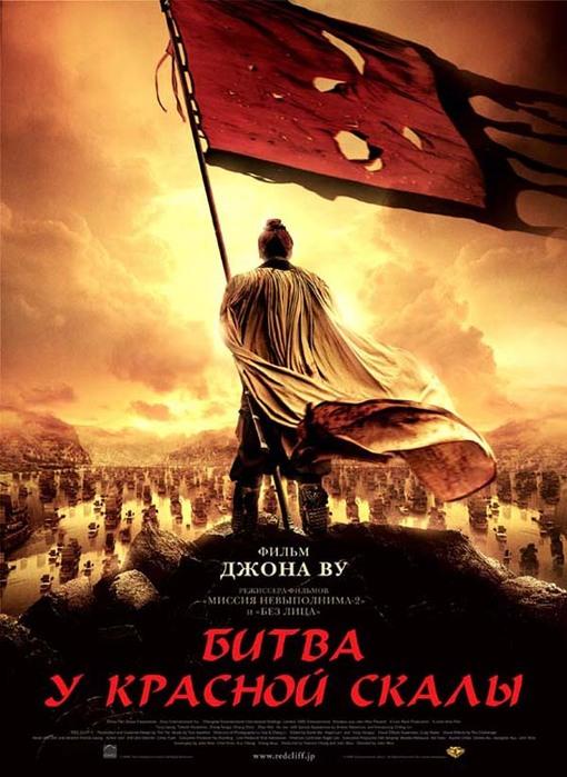 Фильм Битва у Красной Скалы (Chi bi)