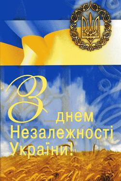 http://img1.liveinternet.ru/images/attach/c/0//47/785/47785182_nezalezhnist5.jpg
