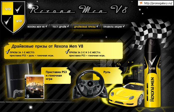 Акция дезодорантов Rexona (Рексона) «Rexona V8 Race»