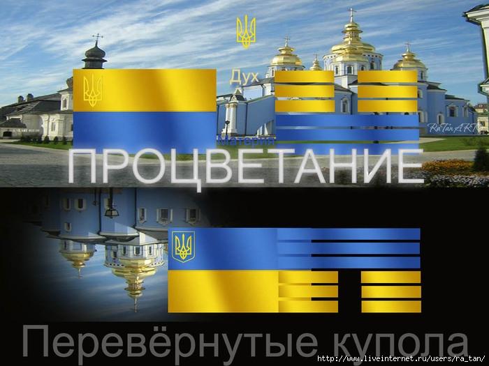 флаги украины (700x525, 113Kb)