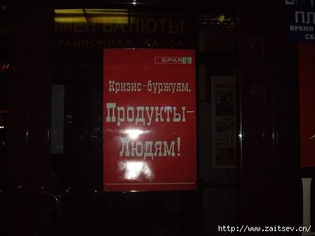 Кризис-буржуям! Акция SPAR С сайта zaitsev.cn Дмитрий Зайцев