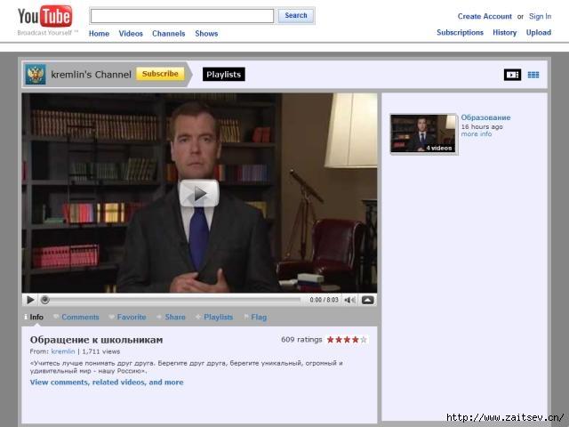 Дмитрий Медведев Youtube Президент России kremlin С сайта zaitsev.cn Дмитрий Зайцев