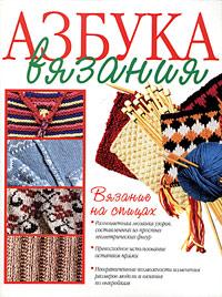 Азбука вязания - Вязание на спицах