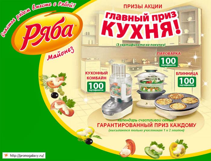 Рекламная акция майонеза «РЯБА» «Счастье рядом вместе с РЯБОЙ!»