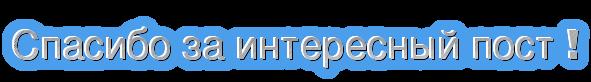 спс за интер пост (591x82, 45Kb)