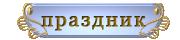 (180x40, 8Kb)