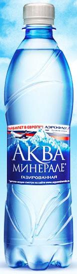 Рекламная акция Aqua Minerale (Аква Минерале) «Твой билет в Европу с Aqua Minerale (Аква Минерале)»