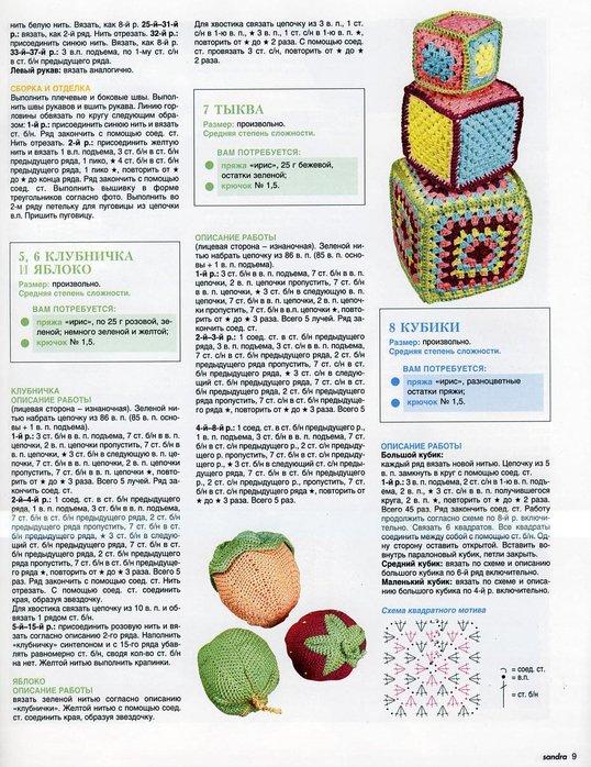 Вязаные фрукты и кубики.