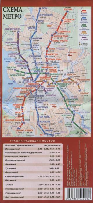 48046647_spb_metro_map3.jpg