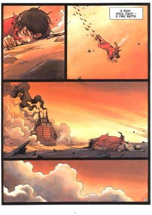 Земля (La terre), Тоme 03, стр. 5