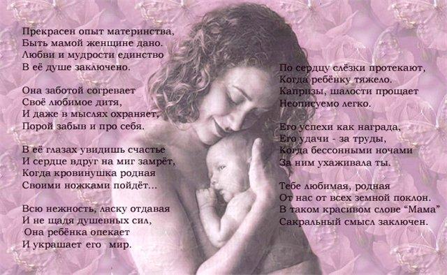 Пусть всегда будет мама! - Страница 2 51789438_MAMA_stih