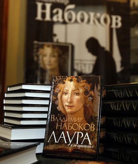 """Роман Владимира Набокова """"Лаура"""" и ее оригинал."""