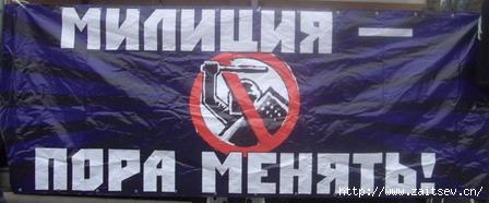 Митинг Милиция-пора менять! 28 ноября 2009 г. ОГФ Солидарность Левый Фронт Фото zaitsev.cn Дмитрий Зайцев