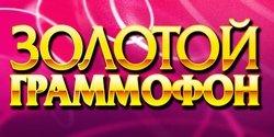 Золотой граммофон 2009