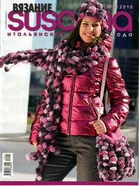 Susanna Выпуск: №1 2010