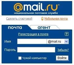 войти в майл.ру почта - фото 9