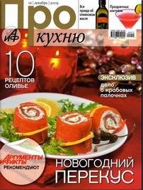 Про кухню Выпуск: №12 2009