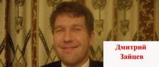 Дмитрий Зайцев экономист, политик о политике, о Новой России Фото zaitsev.cn