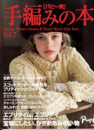 Charm & heart warm chic knit Vol.7