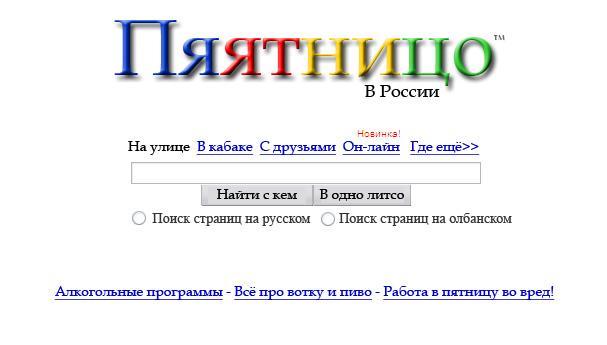 google и пятница